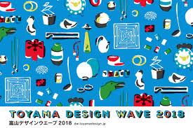 最新情報ニューストピックはこちら デザインコンペ 富山デザイン