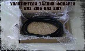 <b>Оригинальные</b> уплотнители <b>задних фонарей</b> ваз 2105 - 2107 ...