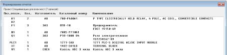 Мечта электрика autocad electrical марта  В отчёт Спецификация autocad electrical включаются только те компоненты которым назначены каталожные данные изготовитель и каталожный номер