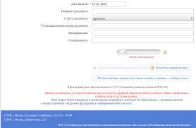 Проверить подлинность диплома онлайн бесплатно Примеры Проверить подлинность диплома онлайн бесплатно