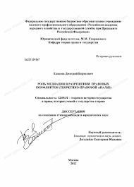Диссертация на тему Роль медиации в разрешении правовых  Диссертация и автореферат на тему Роль медиации в разрешении правовых конфликтов