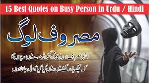 15 Best Urdu Hind Poetry And Quotes On Masroof Log Busy Person 15