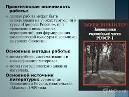 Презентация на тему Реферат на тему Заповедники России  4 Практическая значимость