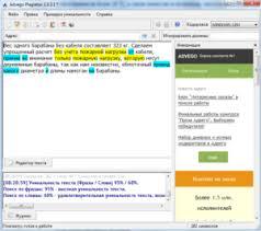 Проверить работу на плагиат advengo plagiatus проверка advengo plagiatus результат