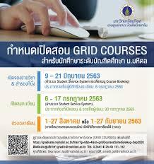 Faculty of Graduate Studies, Mahidol University. -  กำหนดเปิดสอนรายวิชาภาษาอังกฤษ (GRID COURSES) สำหรับนักศึกษาระดับบัณฑิตศึกษา  📚เรียนระหว่างวันที่ 1 สิงหาคม – 27 กันยายน 2563 (การเรียนการสอนแบบออนไลน์)  🔖จองรายวิชา GRID รอบเรียนวันที่ 1-27 สิงหาคม และ ...