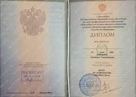 Красный диплом есть ли смысл Красный диплом есть ли смысл Москва