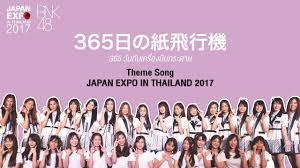 BNK48 - 365日の紙飛行機 (365วันกับเครื่องบินกระดาษ) | JAPAN EXPO IN THAILAND 2017  Theme song - YouTube