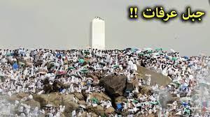 صفحة مراد بودحوم الرسمية - هل تعلم لماذا سمي جبل عرفات بهذا الاسم ؟ وما  علاقة نبي الله ابراهيم بهذا الجبل ؟!