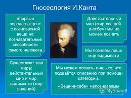 Учение И Канта о познании Реферат Учение о познании канта реферат