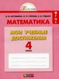 Математика Мои учебные достижения контрольные работы класс  Математика Мои учебные достижения контрольные работы 4 класс Истомина Н