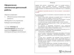Презентация на тему Оформление этикетки на диск с электронной  9 Оформление заключения дипломной работы Например Значение учета расчетов с покупателями