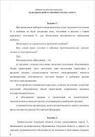 Муниципальное право Реферат и контрольная работа Для ВЗФЭИ  Аудиторная ВЗФЭИ по муниципальному праву Вариант 1 ВЗФЭИ аудиторная работа по муниципальному праву