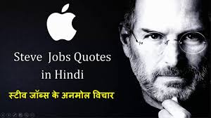 Best Entrepreneur Quotes Best Inspirational Quotes By Steve Jobs in Hindi Entrepreneur 47
