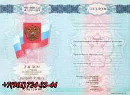 Купить диплом в Омске diplom angar ru Диплом техникума 2008 2010 года выпуска