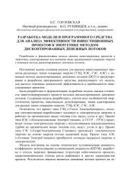 ВВЕДЕНИЕ Настоящая дипломная работа посвящена оценке  Образец оформления аннотации доклада