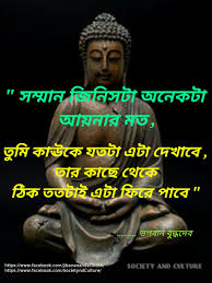 Pin By Jibanananda Ghosh On Famous Quotes In Bengali Bangla Quotes