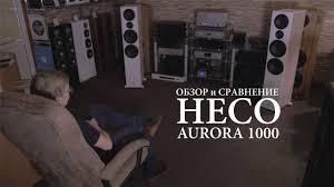 Обзор <b>акустики Heco Aurora</b> 1000 | Салон Cinemascop - YouTube