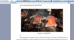 Методические рекомендации по подготовке отчета по практике pdf Рисунок 6 Оформление иллюстрации Иллюстрации каждого приложения обозначают отдельной нумерацией арабскими цифрами с