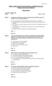b s uhs model paper mcq mbbs study stuff behavioural sciences model mcq 2007 1