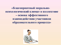 Презентация Психологический климат в коллективе  слайда 2 Благоприятный морально психологический климат в коллективе основа эффектив