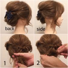 ショートヘアを簡単にアップアレンジする方法 ヘアアレンジセルフ