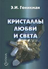 "<b>Книга</b> ""<b>Кристаллы любви и</b> света"""