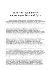 Византийское влияние на культуру Киевской Руси реферат по  Это только предварительный просмотр