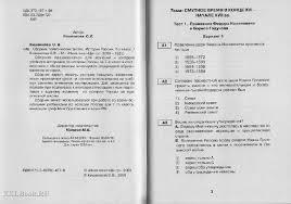 Сборник тематических тестов по истории России класс  Сборник тематических тестов по истории России 7 класс