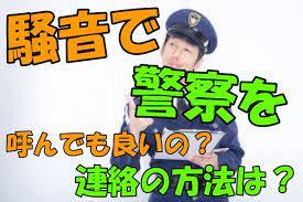アパート 騒音 警察