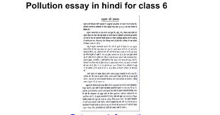 pollution essay in hindi for class google docs