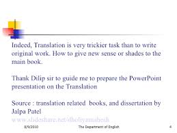 the analytical essay on the translation of english story into gujarati