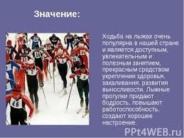Лыжная подготовка класс презентация по физкультуре Ходьба на лыжах очень популярна в нашей стране и является доступным увлекательным и полезным занятием