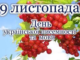 Картинки по запросу день української писемності