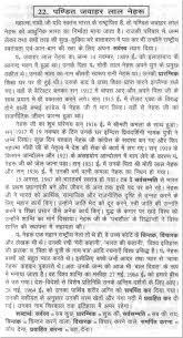 essay writing tips to essay on mahatma gandhi in sanskrit autobiography of mahatma gandhi in sanskrit language essay
