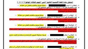 """بالأسماء.. وزير التعليم المصري يعلن """"قائمة الغشاشين"""" في امتحانات الثانوية  العامة - سياسة - منوعات عالمية - الإمارات اليوم"""