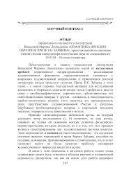 Отзыв официального оппонента о диссертации вилесовой Марины  Показать еще