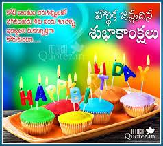 Latest Happy Birthday Quotes In Telugu Language Teluguquotezin