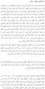 hockey history in urdu hockey rules information ice hockey essay  the hockey team have won four gold medals in the world cup in 1971 1978 1982 and 1994 in 1978 they also won the champions trophy and have
