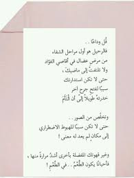 Pin By Adwa Aziz On عربي Arabic Quotes Arabic Love Quotes Arabic