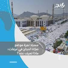 مسجد نمرة موضع صلاة الحجاج في #عرفات: تعرف ما هو؟