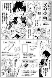 Lala流少女まんがの描き方レッスン道具編 イラストマンガ