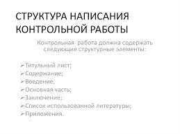 Методические рекомендации по написанию контрольной работы   СТРУКТУРА НАПИСАНИЯ КОНТРОЛЬНОЙ РАБОТЫ