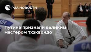 Путина признали великим мастером <b>тхэквондо</b> - РИА Новости ...