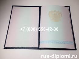 Купить диплом техникума годов в Москве цена