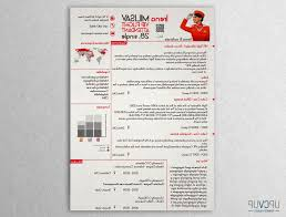 12 Fresh Resume Format For Cabin Crew Resume Sample Template And