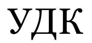 Универсальная десятичная классификация для статей phd в России Во многих российских научно технических издательствах и редакциях журналов а также при депонировании рукописей у авторов требуют указать УДК