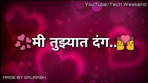 whatsapp marathi status song kaakan cute love romantic
