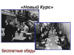 Мировой экономический кризис гг пути выхода Блог им  Мировой экономический кризис 1929 1933 гг пути выхода Название Роль мультимедиа в повышении эффективности учебного процесса Раздел Рефераты Тема Роль