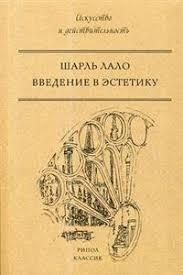 Книга «<b>Введение в эстетику</b>», Лало Ш., купить.