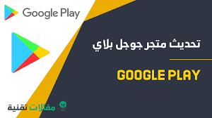 تحديث متجر جوجل بلاي Google Play - مقالات وشروحات تقنية